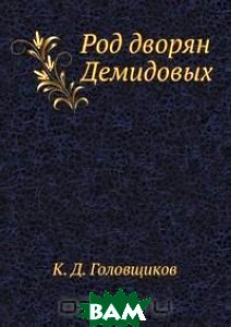 Род дворян Демидовых