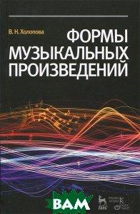Формы музыкальных произведений. Учебное пособие. Гриф Министерства Культуры