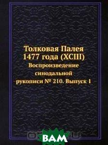Толковая Палея 1477 года (XCIII)