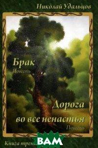 Брак. Дорога во все ненастья Продюсерский центр Александра Гриценко