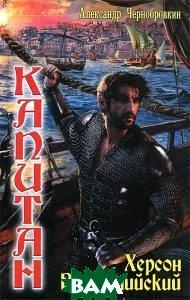 Капитан. Херсон Византийский