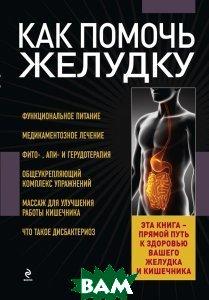Нет дисбактериозу! Умные бактерии для здоровья ЖКТ
