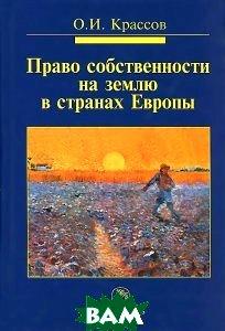 Право собственности на землю в странах Европы: Монография