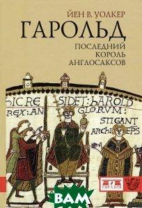 Гарольд. Последний король англосаксов