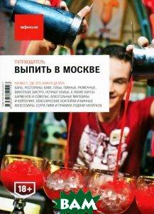 Выпить в Москве. Путеводитель `Афиши`