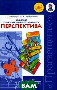 Концепция учебно-методического комплекса Перспектива . ФГОС