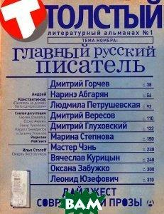 Толстый. Литературный альманах, 1, 2014