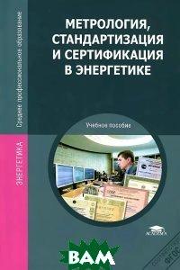 Метрология, стандартизация и сертификация в энергетике. Учебное пособие