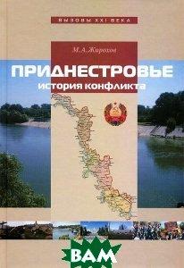 Приднестровье. История конфликта  М. А. Жирохов купить