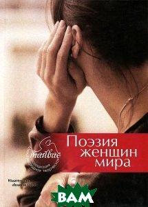 Поэзия женщин мира. Поэтический сборник