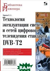 Технология эксплуатации систем и сетей цифрового телевидения стандарта DVB-T2