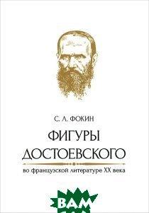 Фигуры Достоевского во французской литературе XX века
