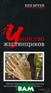 Убийство жестянщиков / The Killing of the Tinkers  Кен Бруен / Ken Bruen купить