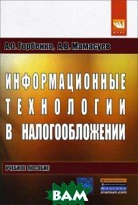 Информационные технологии в налогообложении: Учебное пособие. Гриф МО РФ