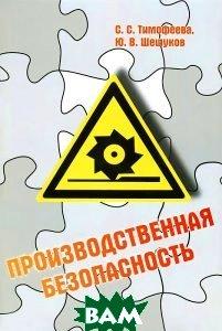 Производственная безопасность. Учебное пособие. Гриф УМО вузов России