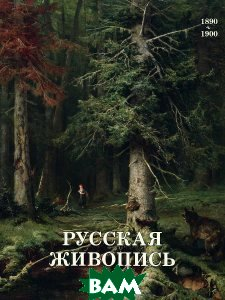 Русская живопись 1890 1900 годов