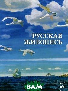 Русская живопись 1910 1920 годов