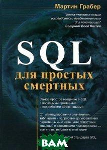 SQL для простых смертных  Грабер М. купить