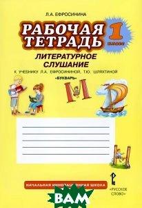 Литературное слушание. 1 класс. Рабочая тетрадь. В 2 частях. Часть 2. К учебнику Л. А. Ефросининой, Т. Ю. Шляхтиной `Букварь. 1 класс`