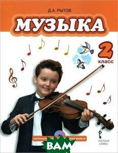 Музыка. 2 класс. Учебник. ФГОС (+ CD-ROM)