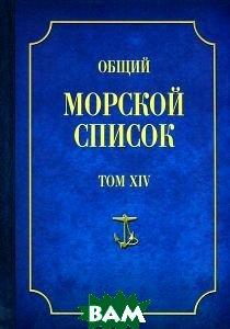 Общий морской список от основания флота до 1917 г. Том 14. Царствование императора Александра II. Часть 14. Д-И   купить