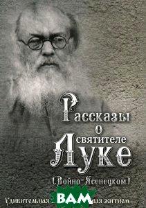 Рассказы о святителе Луке (Войно-Ясенецком)   купить
