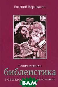 Современная библеистика в общедоступном изложении  Евгений Верещагин купить