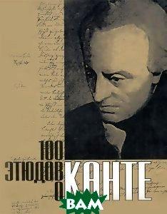 100 этюдов о Канте  Общ.ред. Васильева В.В купить
