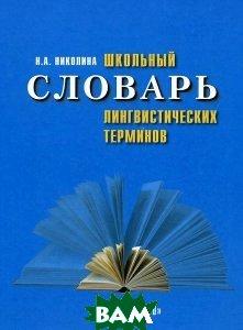Школьный словарь лингвистических терминов  Николина Наталия Анатольевна купить