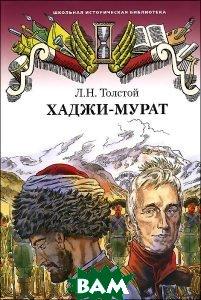 Хаджи-Мурат  Л. Н. Толстой купить