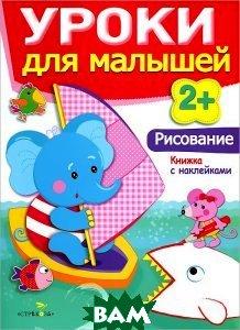 Уроки для малышей. Рисование. Книжка с наклейками