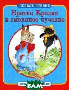 Братец Кролик и смоляное чучелко. По мотивам книги Джоэля Харриса Сказки дядюшки Римуса