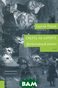 Смерть на курорте  Сергей Перов купить