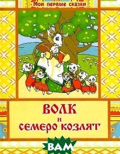 Купить Волк И Семеро Козлят (Картон)