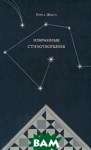 Елена Шварц. Избранные стихотворения