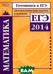 Математика. Подготовка к ЕГЭ. Диагностические работы в формате ЕГЭ 2014