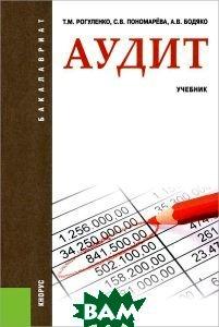 Аудит. Учебник для бакалавриата