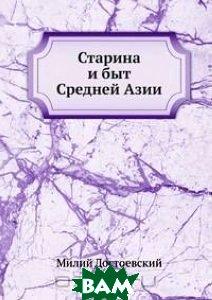 Старина и быт Средней Азии