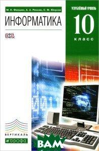 Информатика. Углубленный уровень. 10 класс. Учебник (+ CD-ROM)