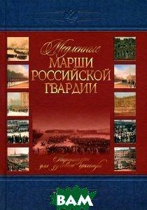 Медленные марши российской гвардии. Том 1. Часть 1. Партитуры для духового оркестра