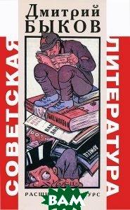 Прозаик. Быков. Советская литература. Расширенный курс (12+)