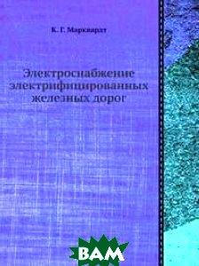 Электроснабжение электрифицированных железных дорог  К. Г. Марквардт купить