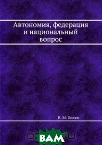 Автономия, федерация и национальный вопрос