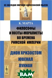 Философы и поэты-моралисты во времена Римской империи. Дион Хризостом, Ювенал, Лукиан