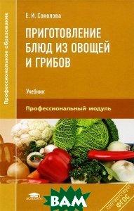 Приготовление блюд из овощей и грибов. Учебник