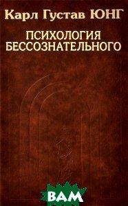Карл Густав Юнг. Собрание сочинений. Психология бессознательного