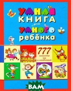 Умная книга для умного ребенка. 777 логических игр и головоломок  С. А. Андреев, Н. И. Андреева купить
