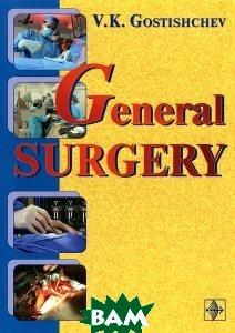 Руководство к практическим занятиям по общей хирургии. Гриф УМО по медицинскому образованию
