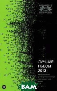 Лучшие пьесы 2013
