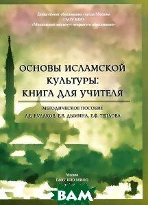 Основы исламской культуры. Книга для учителя. Методическое пособие